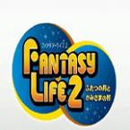 幻想生活2