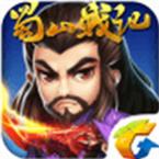 蜀山战记是一款经典仙侠动作类rpg手游。
