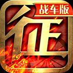 征程手游媒体礼包(仅限安卓)
