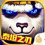 《太极熊猫》钻石礼包(仅限安卓)