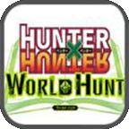 猎人:世界狩猎