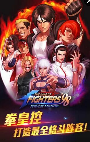 拳皇98:终极之战OL