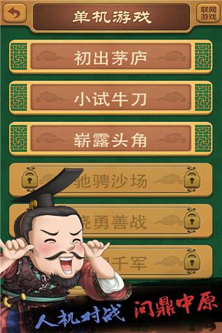 博雅中国象棋