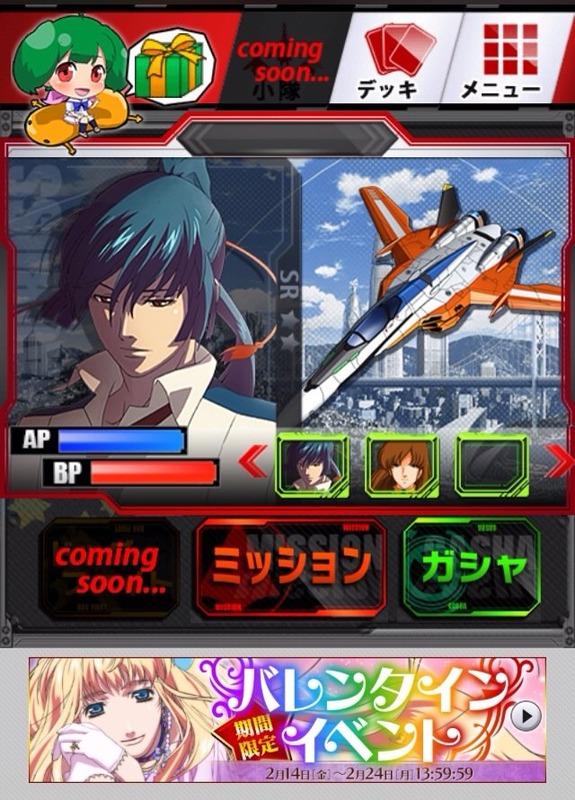 超时空要塞战斗机