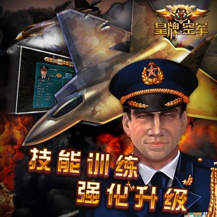 皇牌空军手游