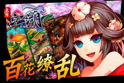 江湖OL游戏截图