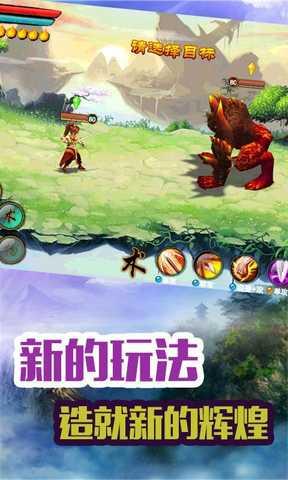 新仙剑传说