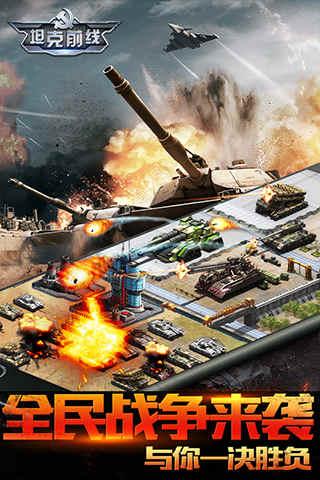 坦克前线:帝国OL