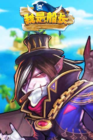 我是船长_我是船长官网_我是船长攻略/评测下载_礼包 ...