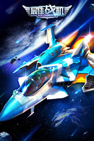 最佳战机游戏截图