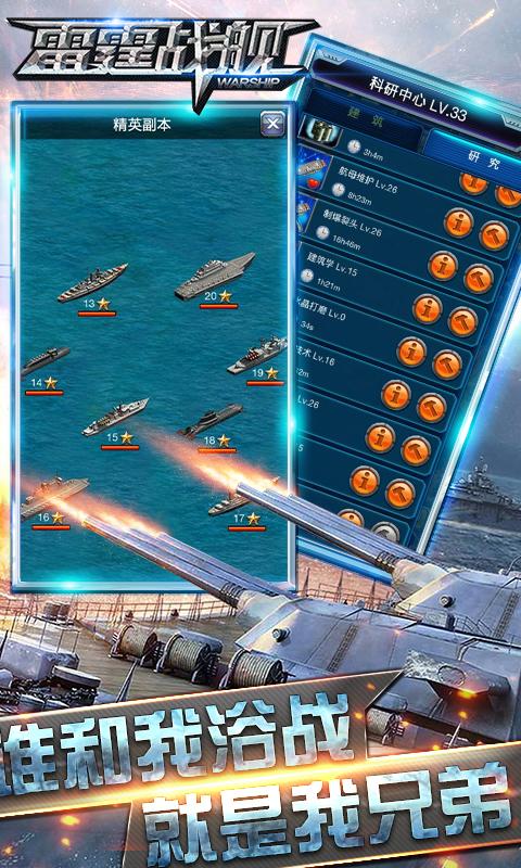 雷霆战舰游戏截图