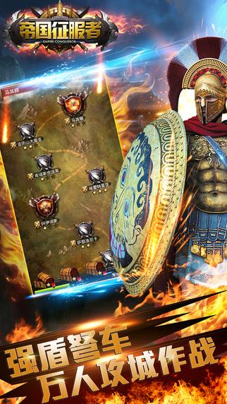 帝国征服者游戏截图