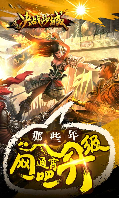 屠龙决战沙城游戏截图