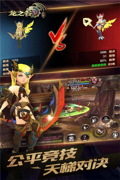 龙之谷手游游戏截图