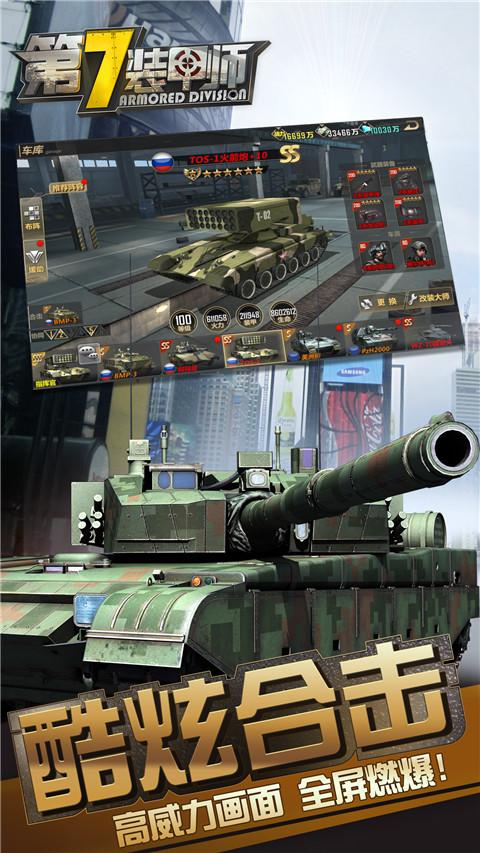 第7装甲师