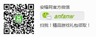 安锋二维码.jpg